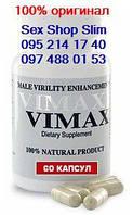 100% Оригинал!Препарат для потенции Вимакс VIMAX (капсулы 60 шт.) Оригинал