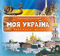 Виват Моя Україна  (У) 3+ Энц.для малышей