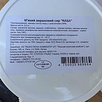 Крем-сыр RASA, 3.0