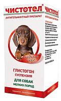 Cуспензия от глистов для щенков и мелких собак Чистотел Глистогон