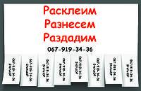 Расклейка объявлений  в Днепропетровске формат А6