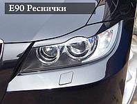 Реснички бровки BMW E90 E91
