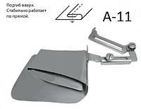 Подгиб края ткани A-11