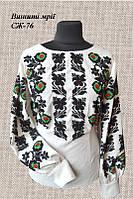 Женская заготовка сорочки СЖ-76