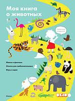 Махаон Моя книга о животных