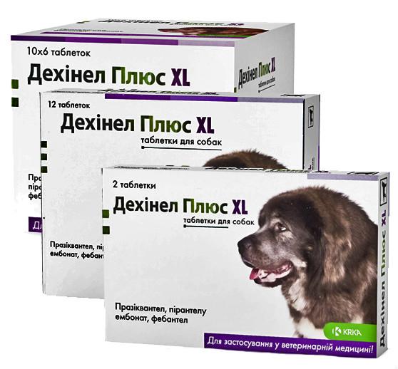 таблетки от глистов для собаки для профилактики