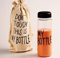 Бутылочка My Bottle (Май Ботл)