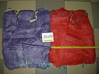 Сетка-мешок для овощей 35*50 (100шт)