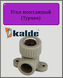 "Угол монтажный Kalde 20х1/2"" ВР полипропиленовый"