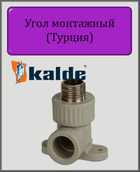 "Угол монтажный Kalde 20х1/2"" НР полипропиленовый"