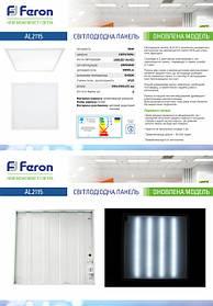 Снижение цены на накладную светодиодную панель Feron AL2115 36w!