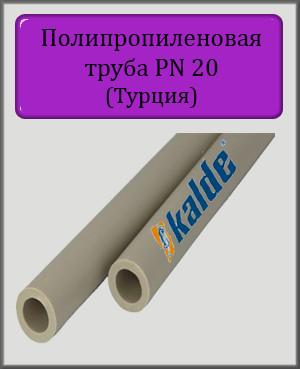 Труба полипропиленовая KALDE 20 PN20 для холодной и горячей воды
