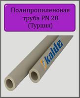 Труба полипропиленовая KALDE 25 PN20 для холодной и горячей воды