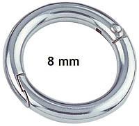 Нержавеющее кольцо разъемное с защелкой, 8 мм