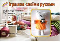 Набор для шитья игрушки Медвежонок с розой  своими руками, набор для творчества, подарок ребенку.