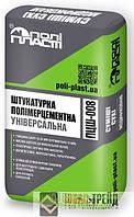 ТМ Полипласт ПЦШ-008- штукатурка цементная (для ручного нанесения),25 кг.