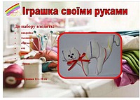Игрушка своими руками котик белый с бантом, подарочный набор, сделай сам