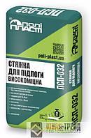 ТМ Полипласт ПСП-032  - стяжка для пола высокопрочная, 25 кг