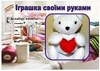 Набор для шитья игрушки медвежонок с сердцем своими руками, набор для творчества, подарок ребенку.