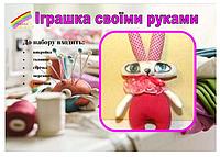Набор для шитья игрушки Зайка своими руками, набор для творчества, подарок ребенку.