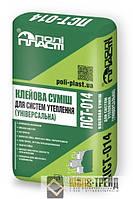 ТМ Полипласт Клеевая смесь для систем теплоизоляции универсальная ПСТ-014, 25 кг.