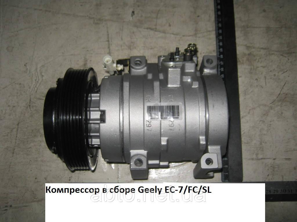 Компрессор в сборе Geely EC-7/FC/SL