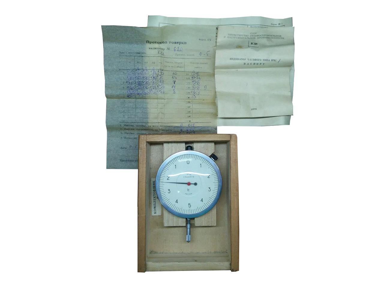 Индикатор чаcового типа 1ИЧС 0-5мм КИ