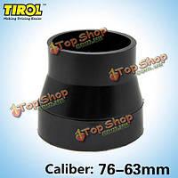 Tirol универсальный воздушный фильтр модифицировано диаметр специальный резиновый труба интерфейс впускной 76мм-63мм адаптер