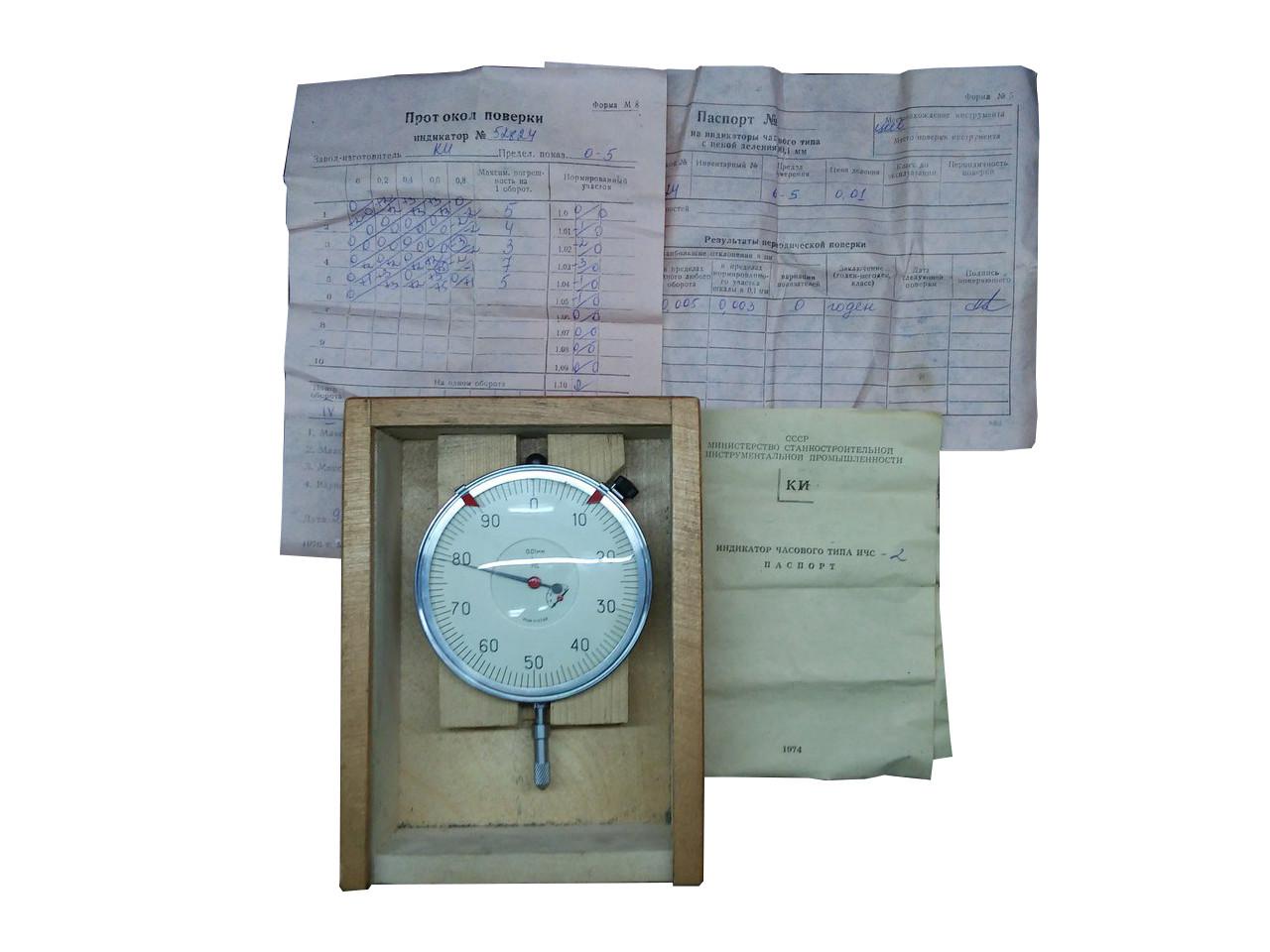 Индикатор чаcового типа 2ИЧС 0-5мм КИ