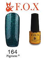 Гель-лак FOX № 164  (зеленый с блестками), 6 мл