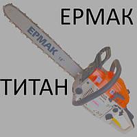 ✅ Бензопила Ермак ББП45-45