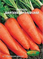 Морковь Шантане королевская (вес 20 г.)  (в упаковке 10 шт)