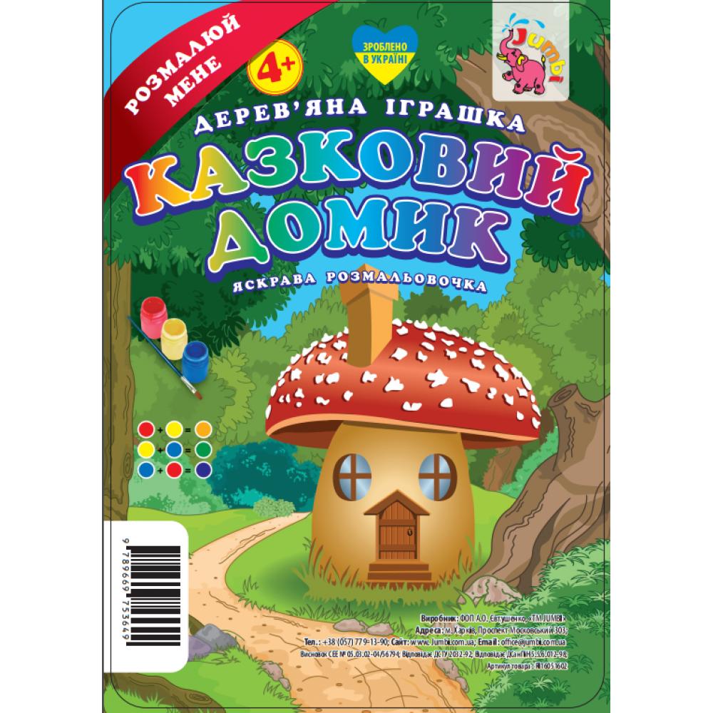 Деревянная игрушка раскраска: Сказочный домик.