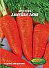 Морковь Зимушка зима (вес 20 г.) (в упаковке 10 шт)
