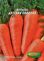Морковь Детская сладкая (вес 20 г.) (в упаковке 10 шт)