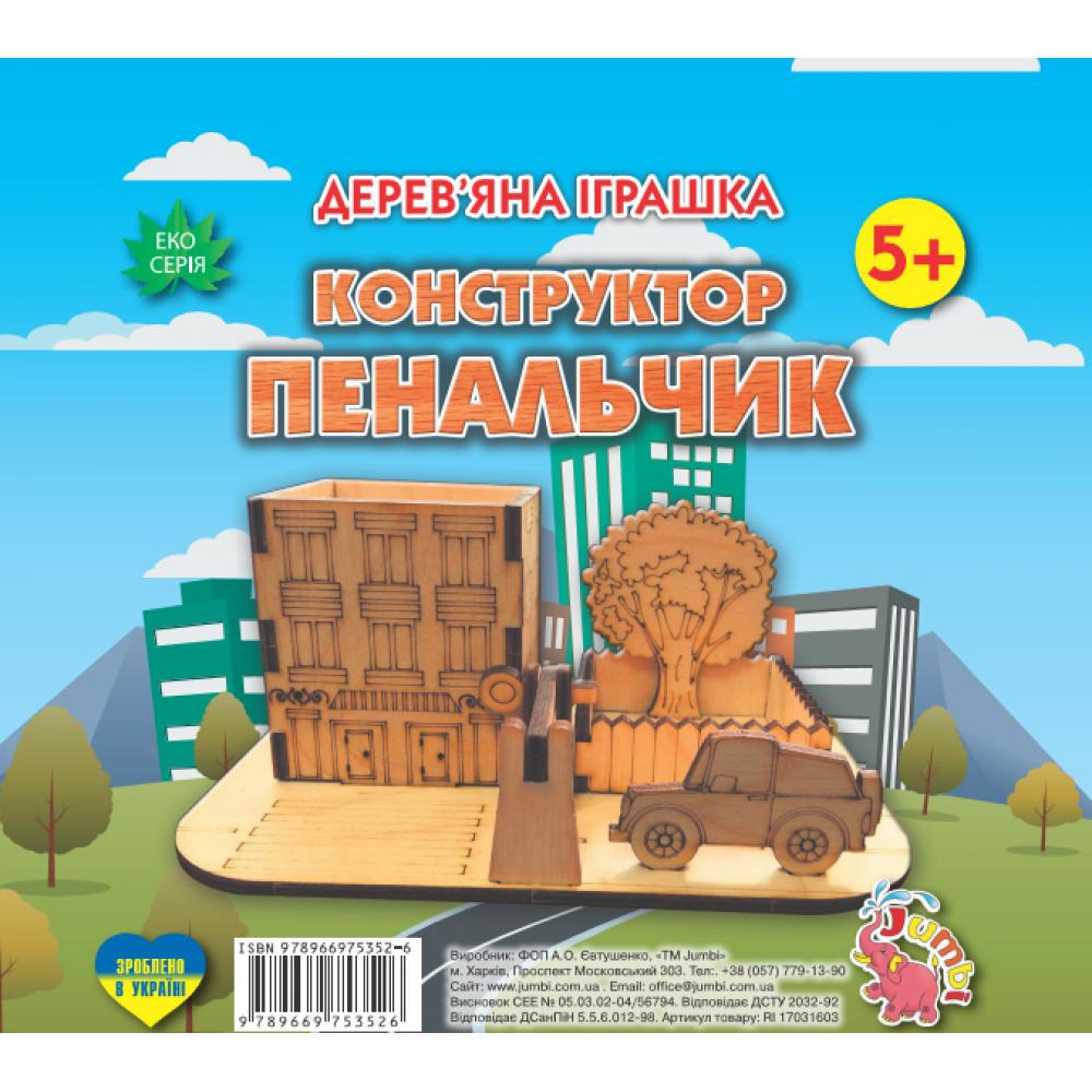 """Деревянная игрушка """"Конструктор"""" : Пенальчик"""