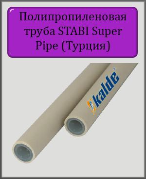 Труба полипропиленовая KALDE STABI Super Pipe 32 PN 25