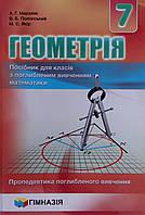 Геометрія. 7 клас (поглиблений рівень) А. Г. Мерзляк, В. Б. Полонский, М. С. Якир.