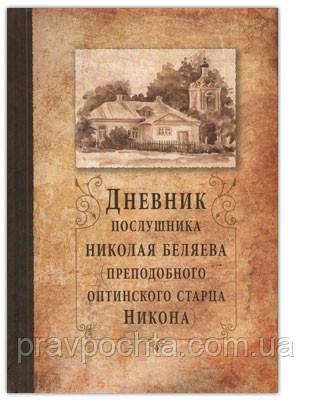 Щоденник послушника Миколи Бєляєва (преподобного оптинського старця Никона)