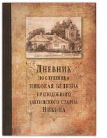 Дневник послушника Николая Беляева (преподобного оптинского старца Никона), фото 1