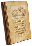 Дневник послушника Николая Беляева (преподобного оптинского старца Никона), фото 2