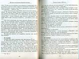Дневник послушника Николая Беляева (преподобного оптинского старца Никона), фото 4
