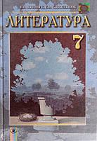 Литература. 7 класс. Волощук Е.В., Слободянюк Е.М.