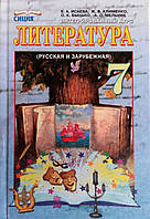 Литература, 7 класс. Исаева Е.А, Клименко Ж.В.