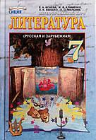 Литература, 7 класс. (тверд.обложка) Исаева Е.А, Клименко Ж.В.