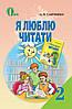 Я люблю читати. 2 клас. Збірка творів з літературного читання. О.Я.Савченко.