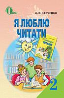 Я люблю читати. 2 клас. Збірка творів з літературного читання. О.Я.Савченко., фото 1