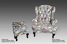 """Оригинальное кресло для гостиной """"Вальтер"""" (115 см), фото 3"""