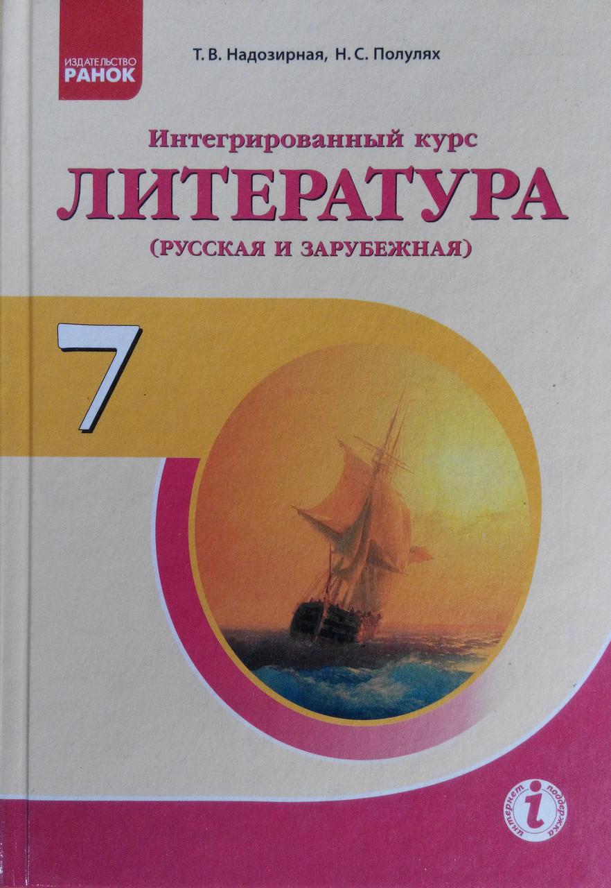 Литература. 7 класс. Надозирная Т.В., Полулях Н.С.