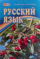 Русский язык. 7 класс. Л. В. Давидюк, Стативка В.И.